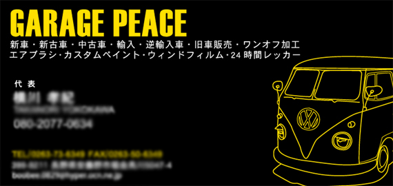 GARAGE PEACE CARD