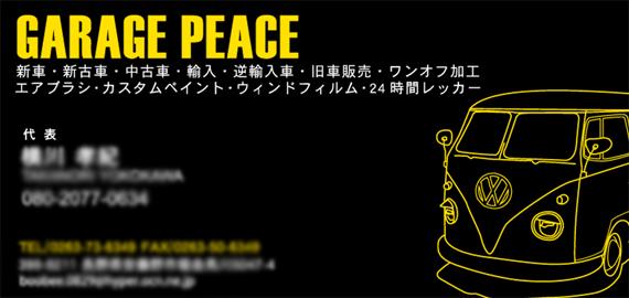 GARAGE PEACE CARD