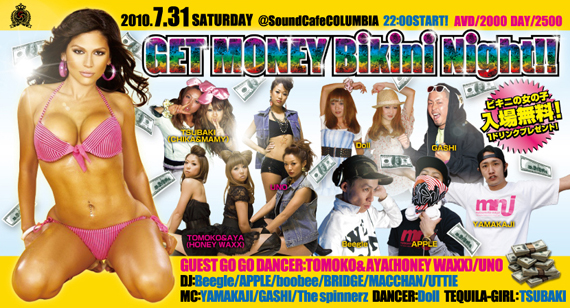 2010.7.31 GET MONEY FLYER