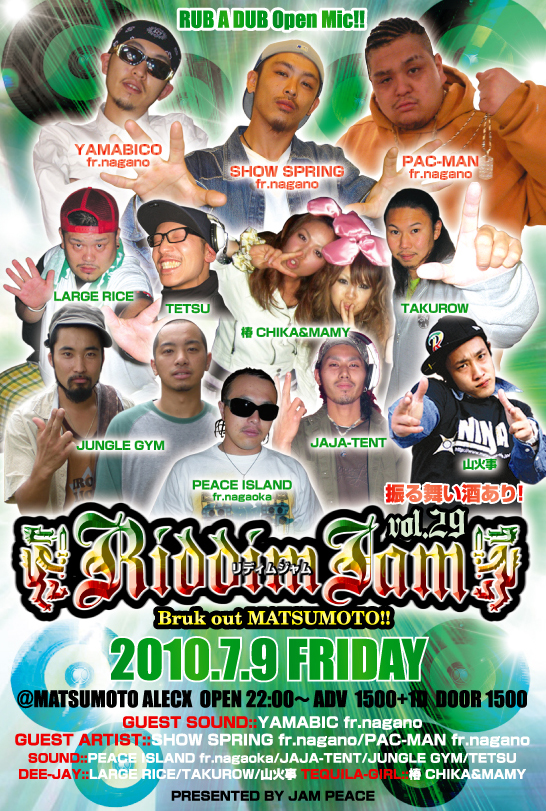 RIDDIM JAM vol.29 FLYER