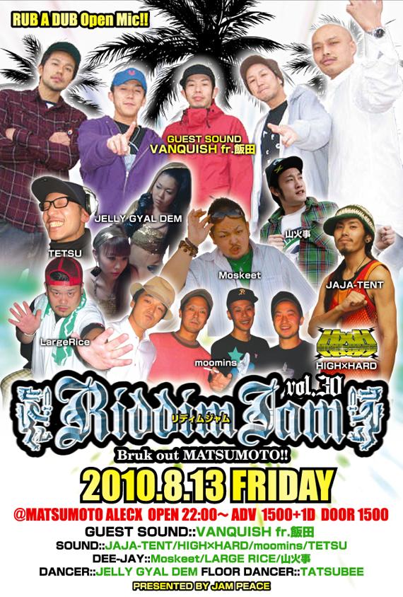 RIDDIM JAM vol.30 FLYER