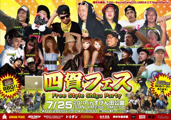 2010.7.25 四賀フェス