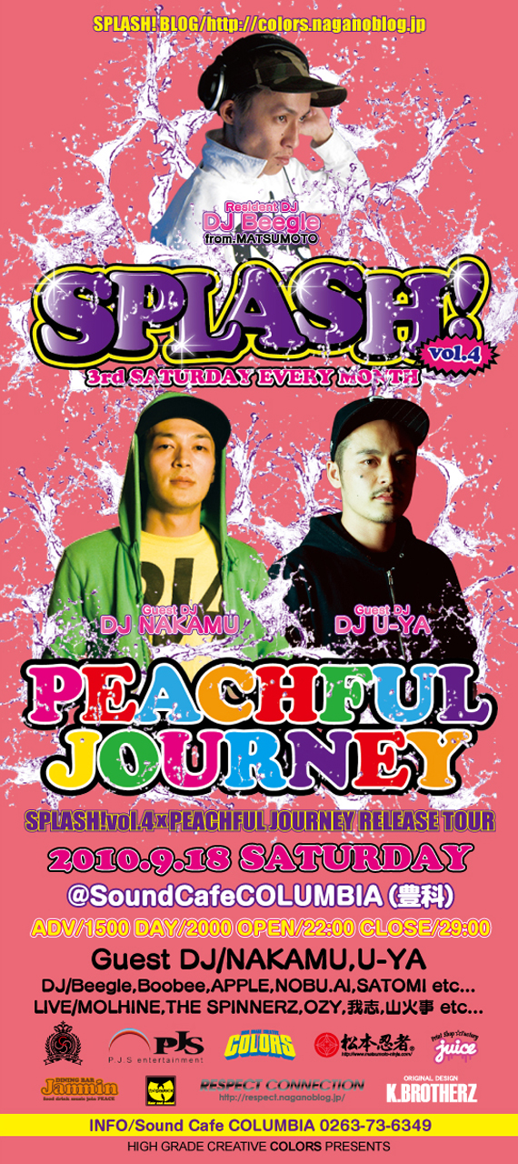 SPLASH!vol.4 FLYER