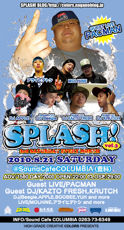 SPLASH!vol.3 FLYER