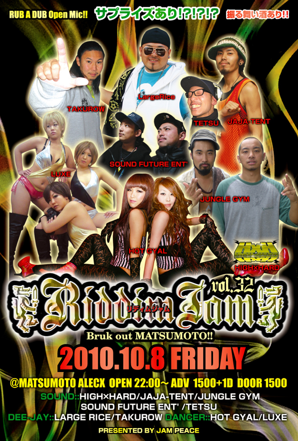 RIDDIM JAM vol.32 FLYER