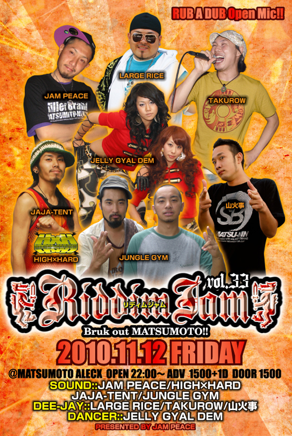 2010.11.12 RIDDIM JAM vol.33 FLYER