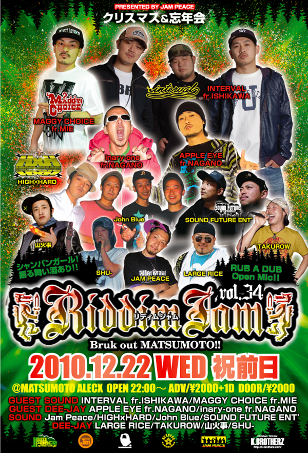 2010.12.22 RIDDIM JAM vol.34 FLYER