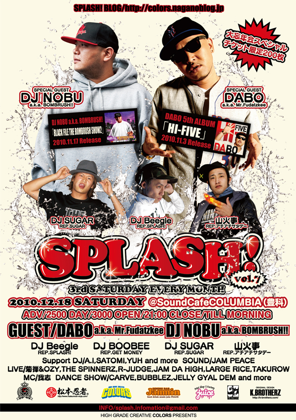 2010.12.18 SPLASH!vol.7  FLYER