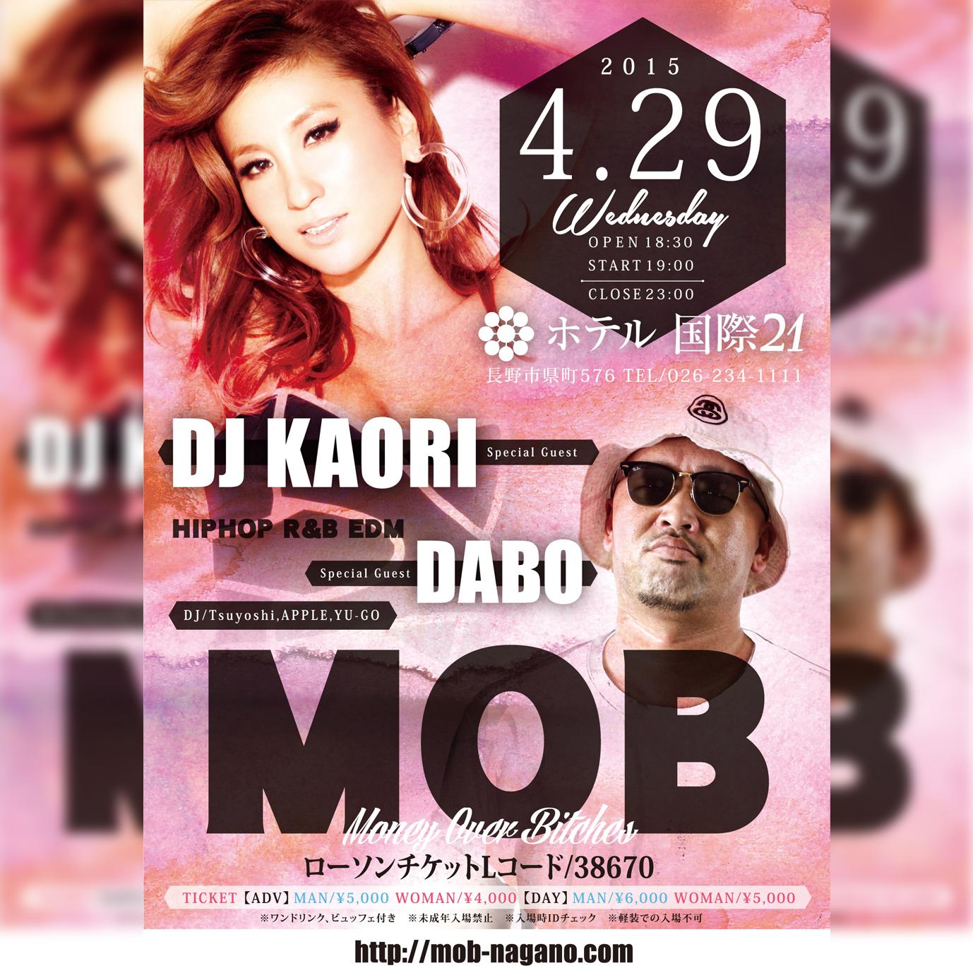 長野市のホテルイベント【MOB(モブ)】開催!!