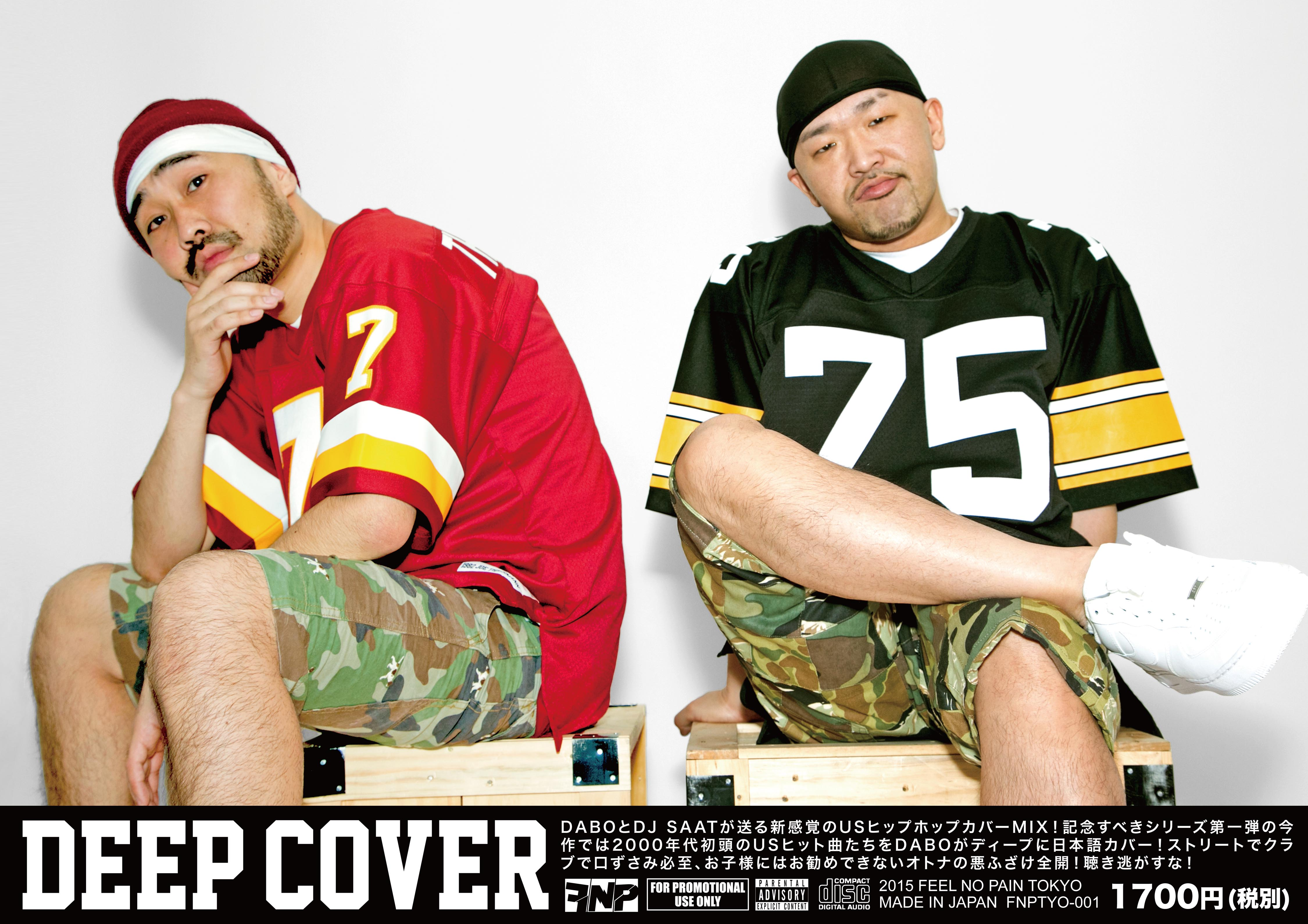 DABO / DEEP COVER – Mixed by DJ SAAT CD&ポスター制作