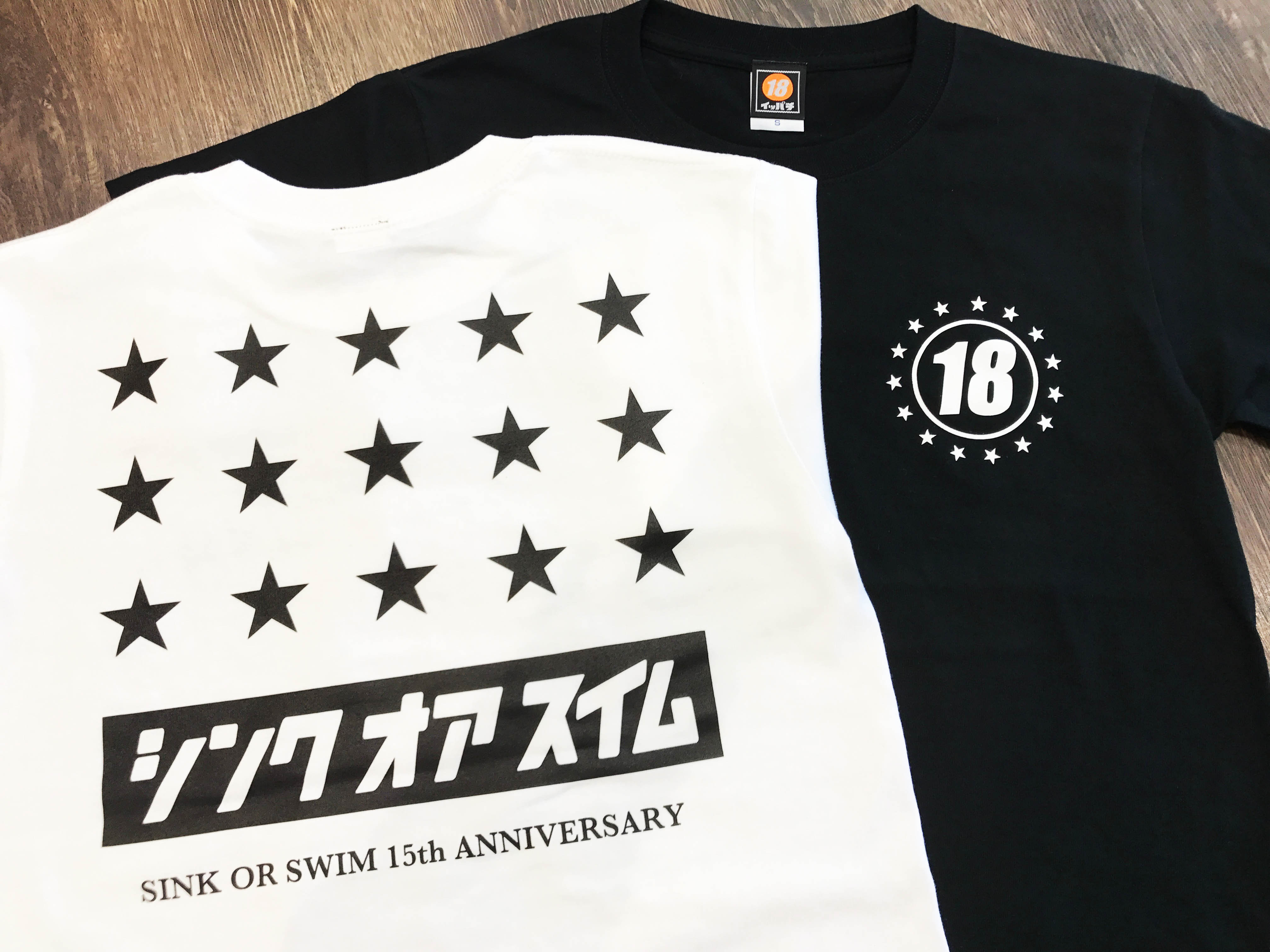 Sink Or Swim 15周年記念オリジナルTシャツ&パーカー製作